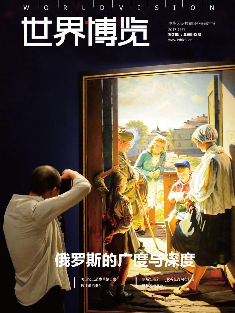世界博览(2017.21期)