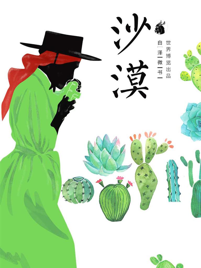 沙漠:文化绿洲之地心如花绽放