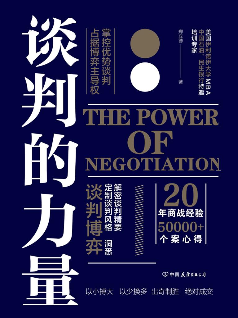 谈判的力量:掌控优势谈判,占据博弈主导权