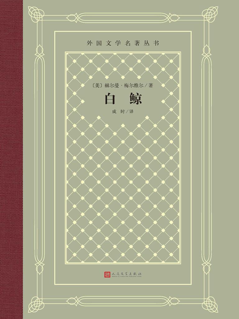 白鲸(外国文学名著丛书)