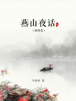 燕山夜话(第四卷)