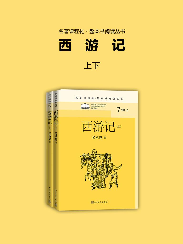 西游记:上下(名著课程化·整本书阅读丛书)