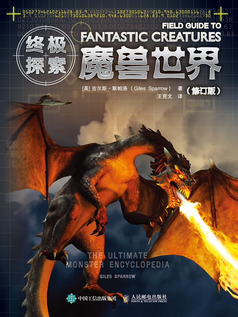 终极探索:魔兽世界(修订版)