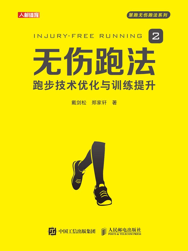 无伤跑法 2:跑步技术优化与训练提升