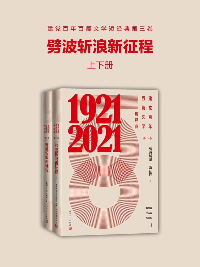 建党百年百篇文学短经典·第三卷:劈波斩浪新征程:上下