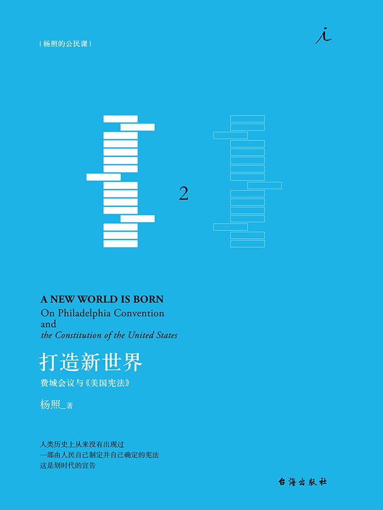 打造新世界:费城会议与《美国宪法》