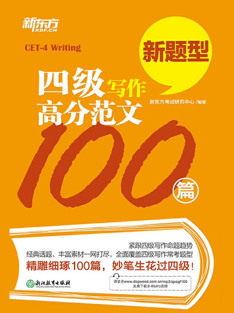 四級寫作高分范文100篇