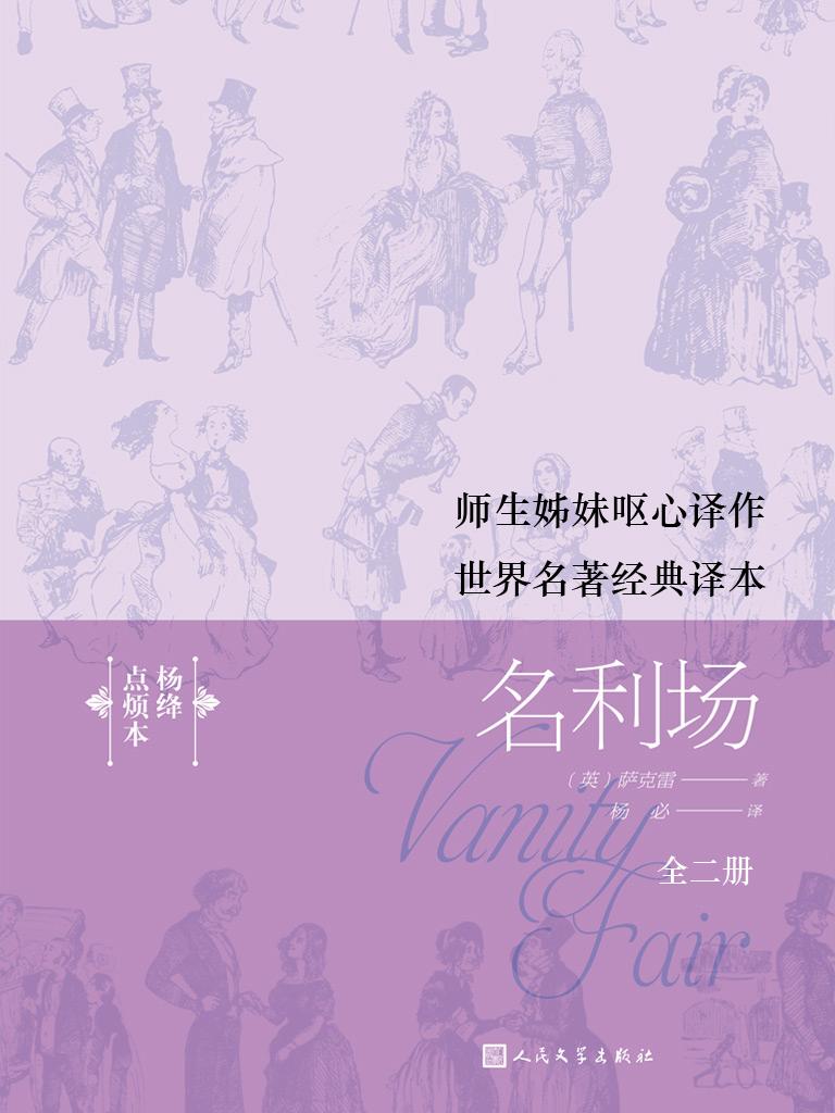名利场:杨绛点烦本(全二册)