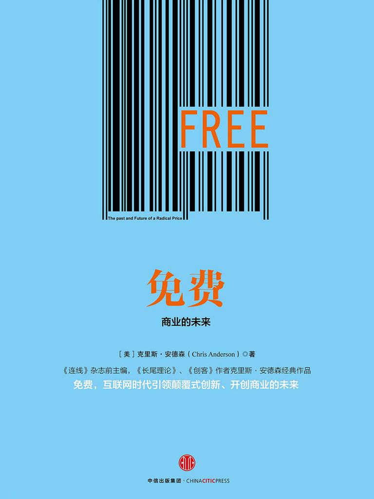 免费:商业的未来(第3版)