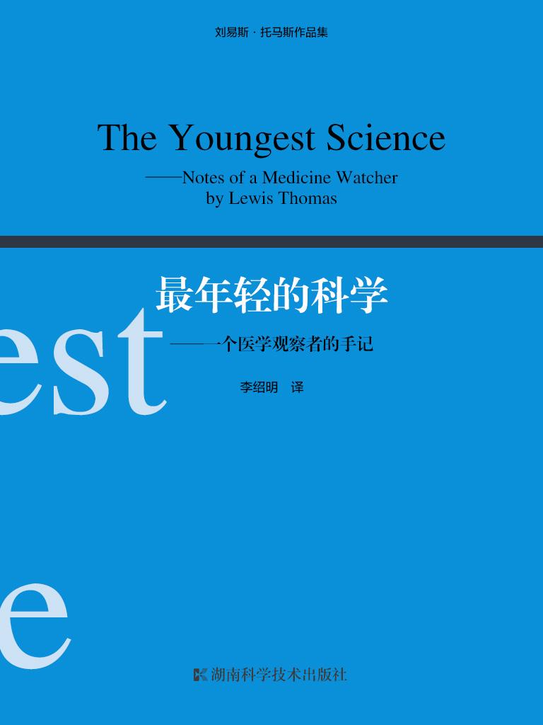 最年轻的科学(刘易斯·托马斯作品集)