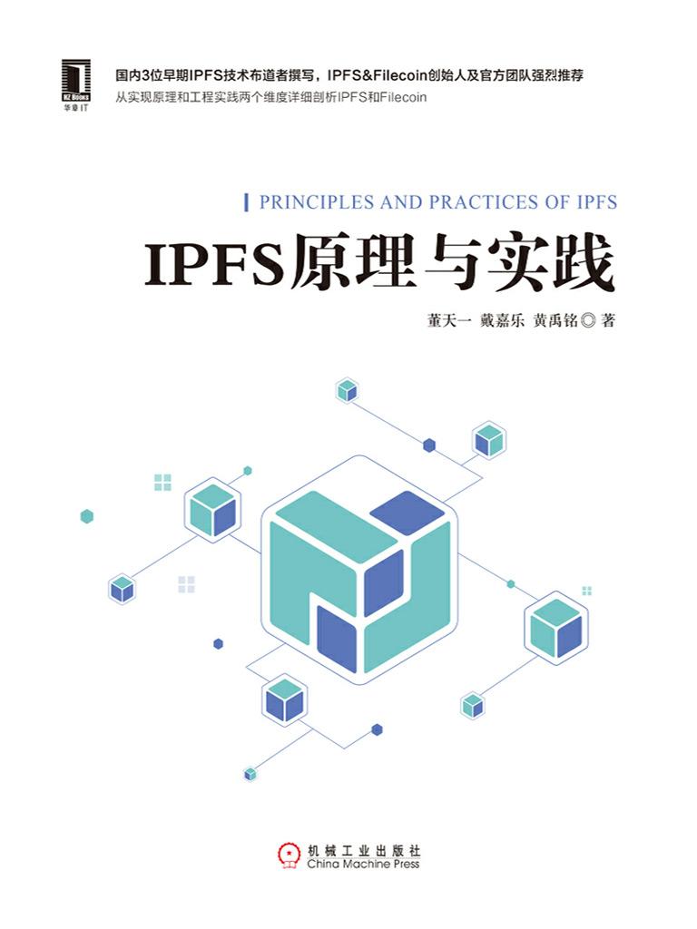 IPFS原理與實踐
