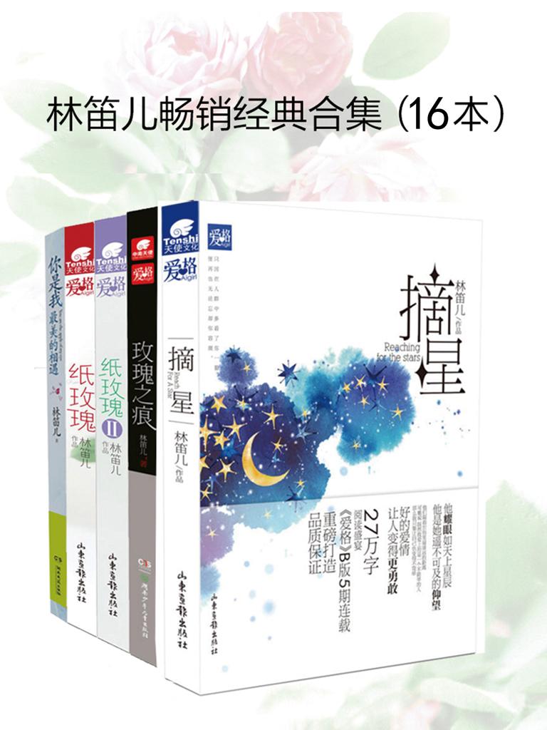 林笛儿畅销都市言情小说全集(共16册)