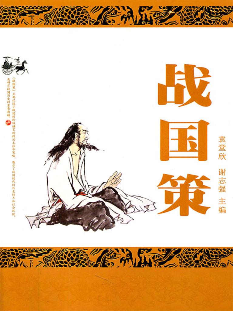 战国策(中华国学经典)