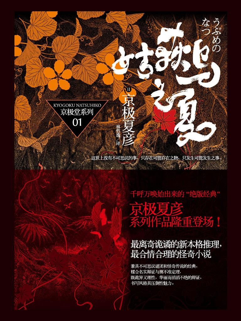 姑获鸟之夏(百鬼夜行长篇系列)