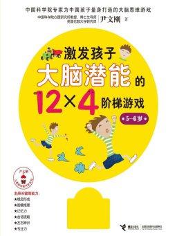 激发孩子大脑潜能的12×4阶梯游戏(5~6岁)