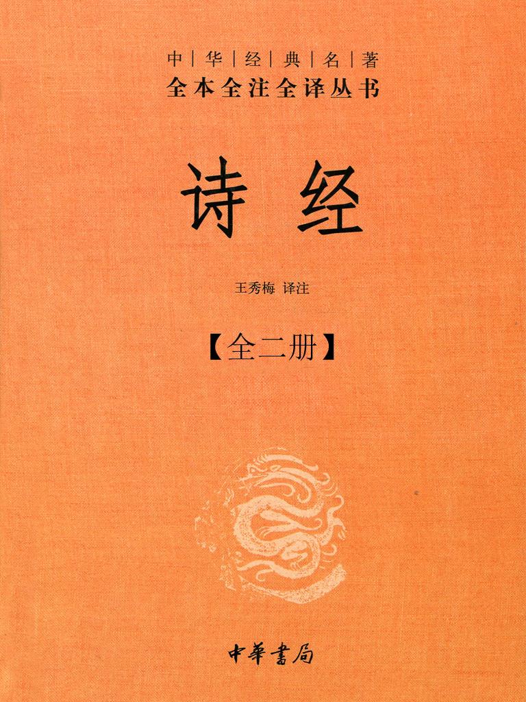 诗经(全二册 中华经典名著全本全注全译)