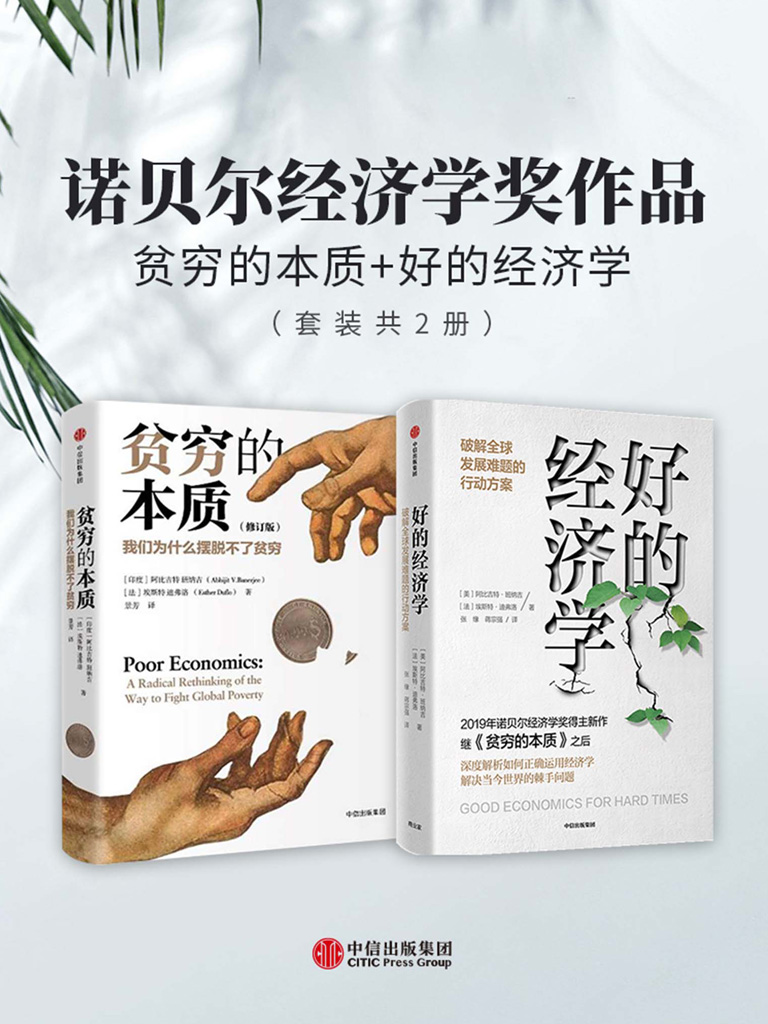 诺贝尔经济学奖作品:贫穷的本质+好的经济学(套装共2册)