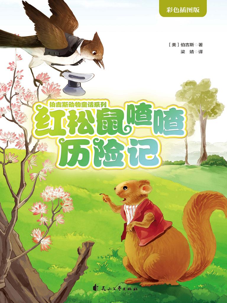 红松鼠喳喳历险记(伯吉斯动物童话系列 第二辑)