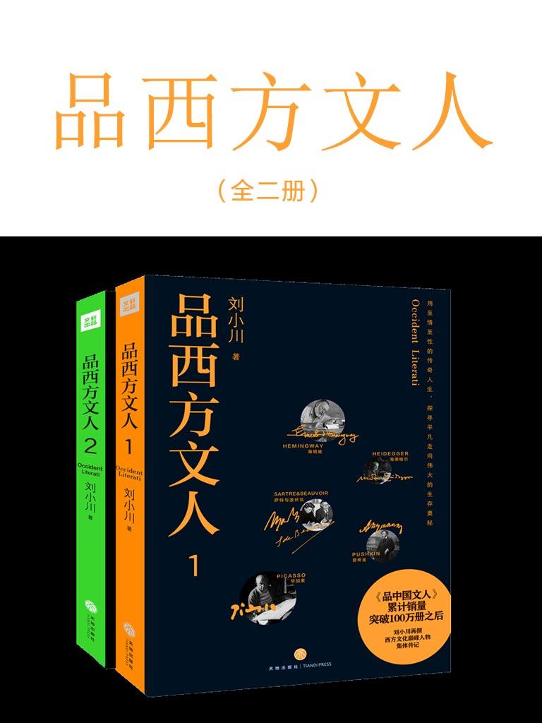 品西方文人(全二册)