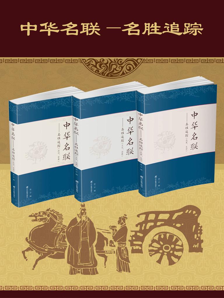 中华名联:名胜追踪(套装共3册)