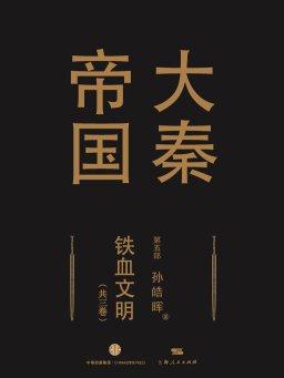 大秦帝国 5:铁血文明(全新修订进阶版 共三卷)