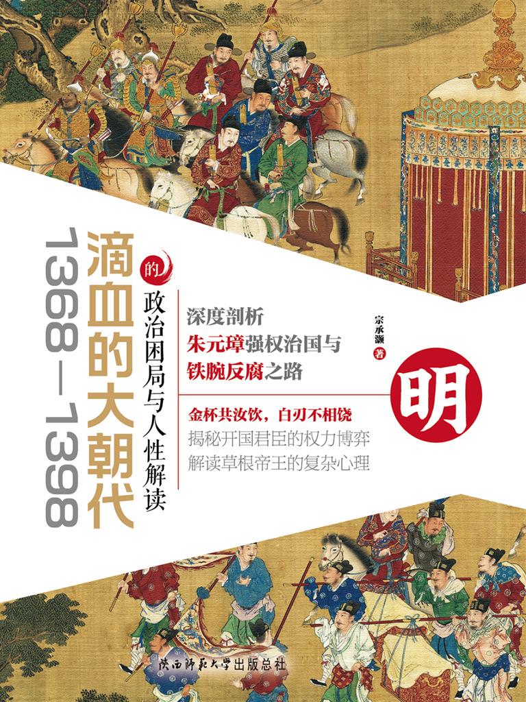 滴血的大朝代:1368-1398的政治困局与人性解读