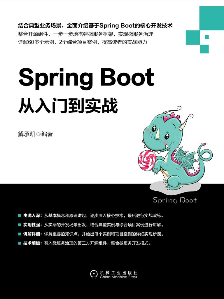 Spring Boot从入门到实战(解承凯著)
