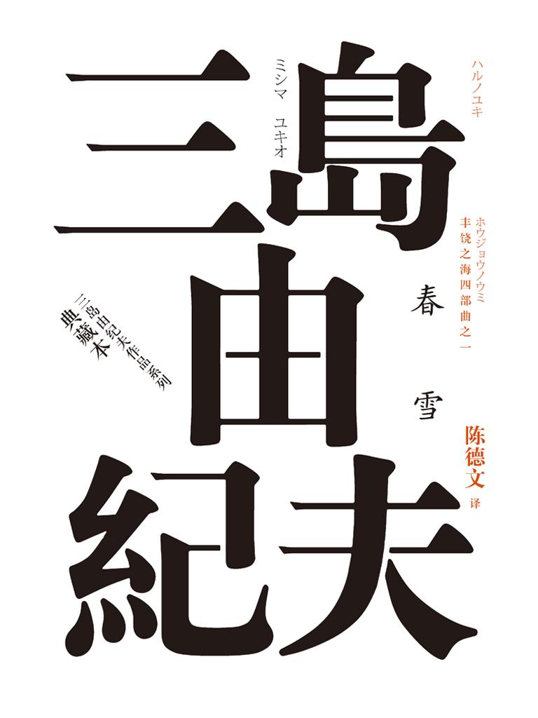 丰饶之海·第一卷:春雪(三岛由纪夫作品系列·典藏本)