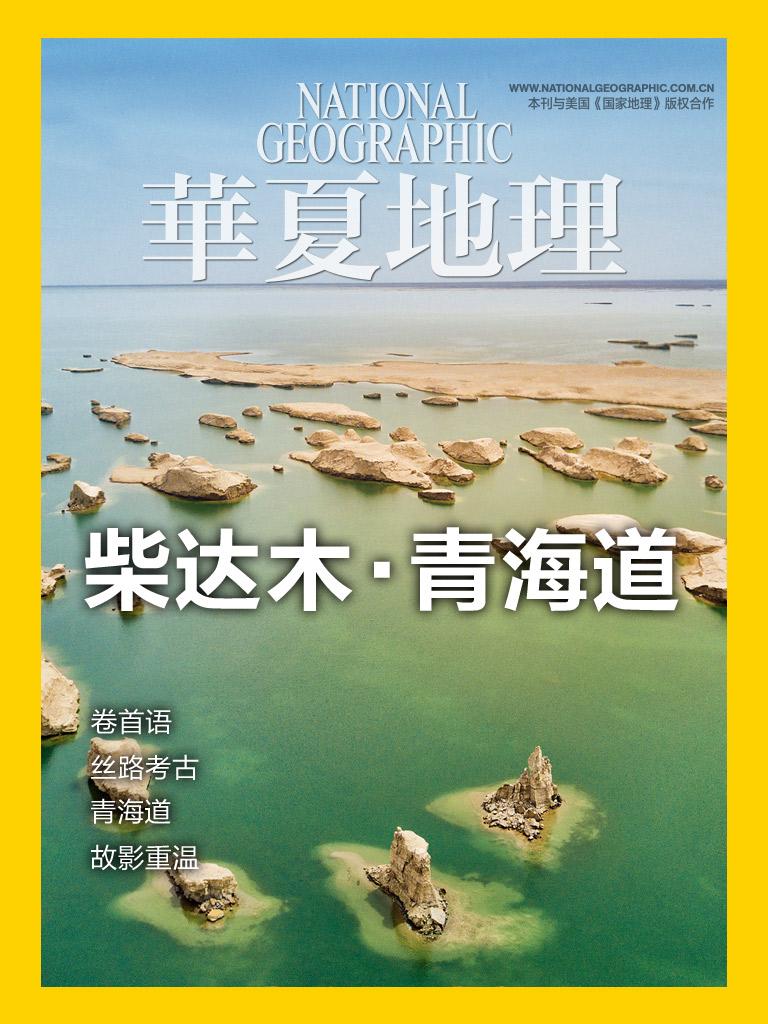 华夏地理·柴达木·青海道