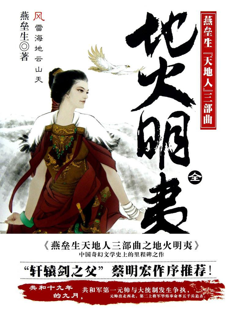 地火明夷(全五册)