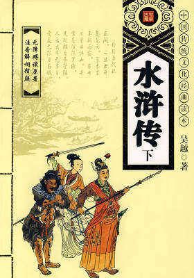 中国传统文化经曲读本《水浒传》下
