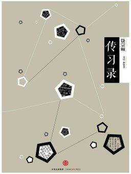 中信国学大典:传习录
