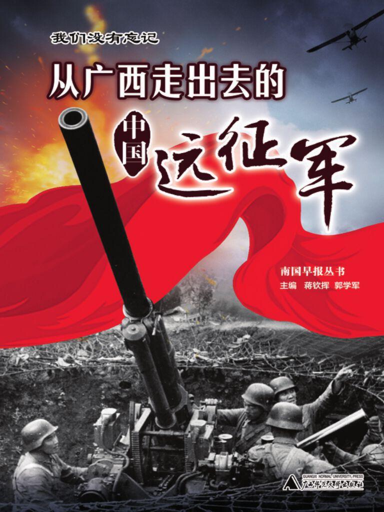 我们没有忘记:从广西走出去的中国远征军