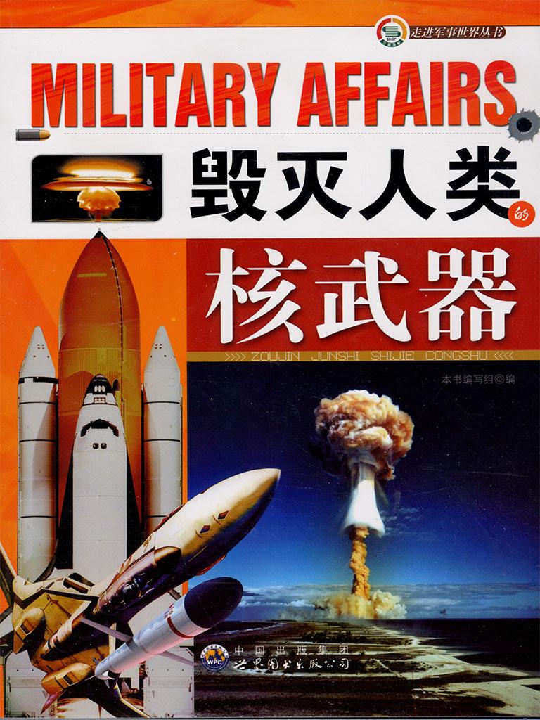 毁灭人类的核武器