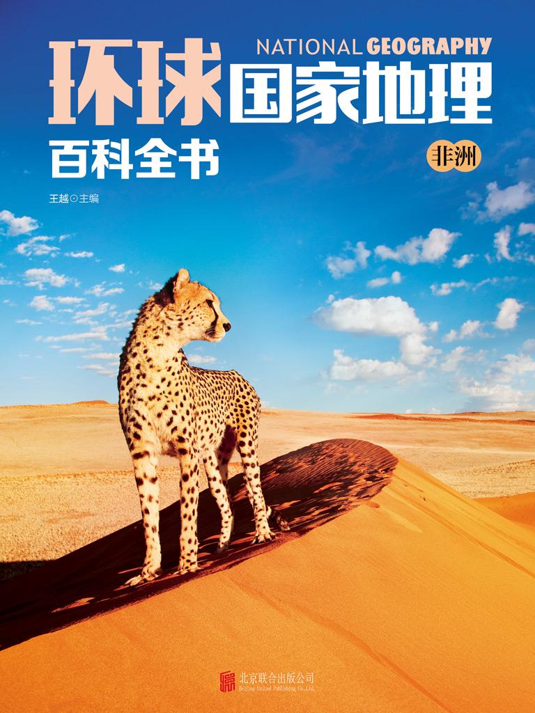 环球国家地理百科全书:非洲