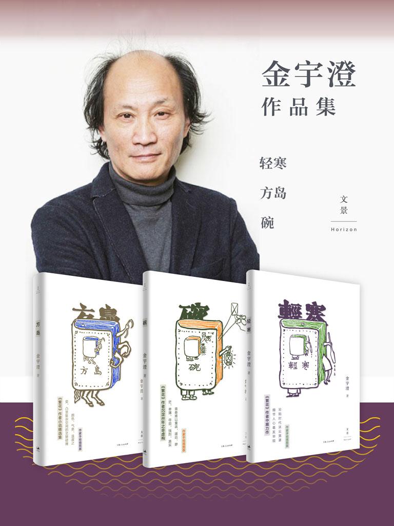 金宇澄作品集(共三册)