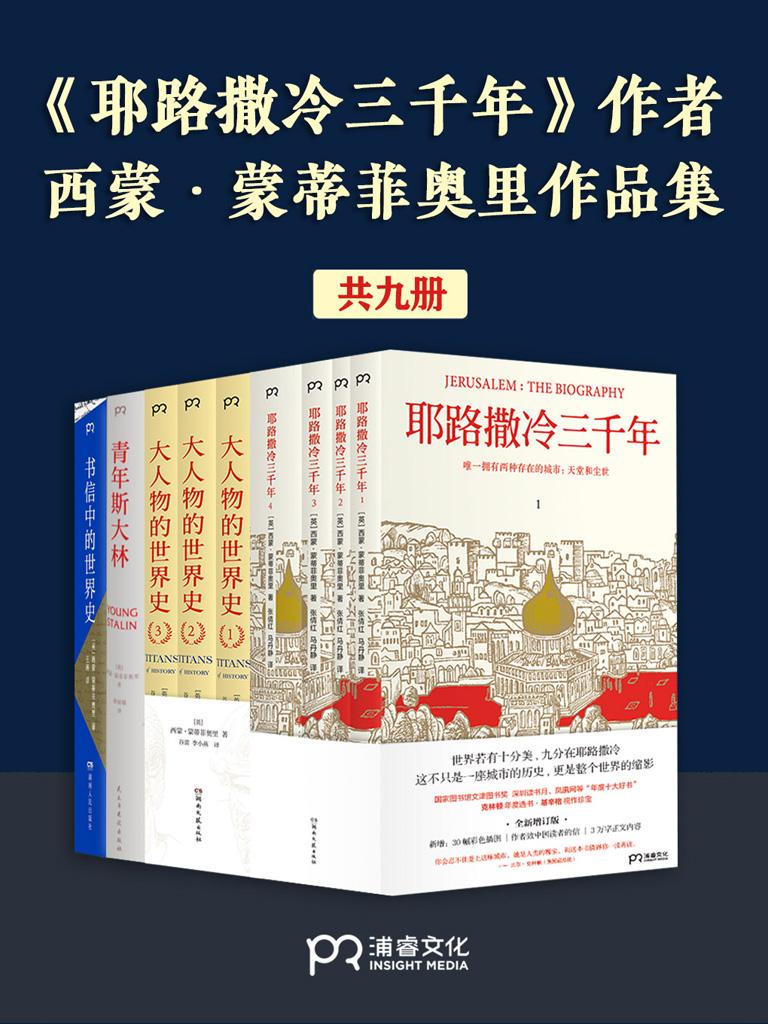 《耶路撒冷三千年》作者西蒙·蒙蒂菲奧里作品集(共9冊)