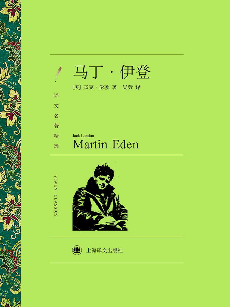 马丁·伊登(译文名著精选)