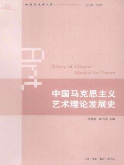 中国马克思主义艺术理论发展史