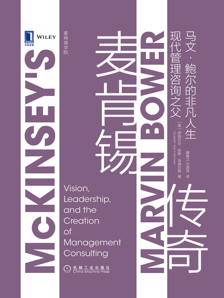 麦肯锡传奇:现代管理咨询之父马文·鲍尔的非凡人生