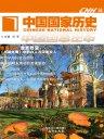 中国国家历史(陆)