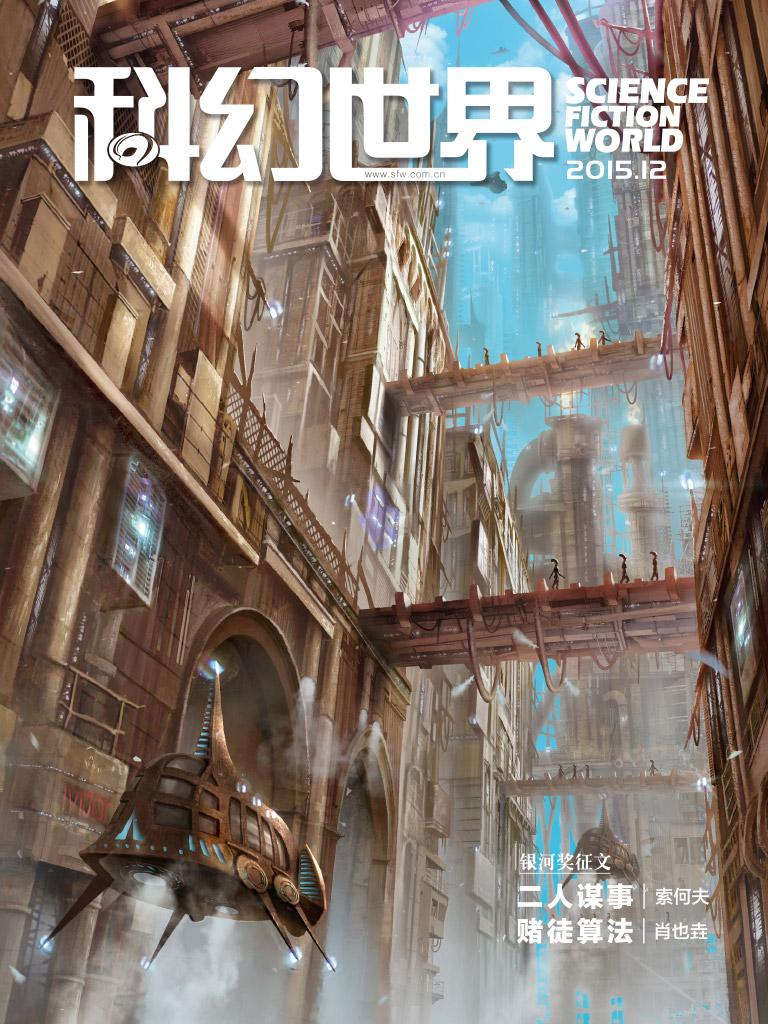 科幻世界·2015年第12期