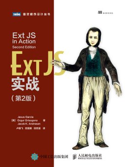Ext JS实战(第2版)