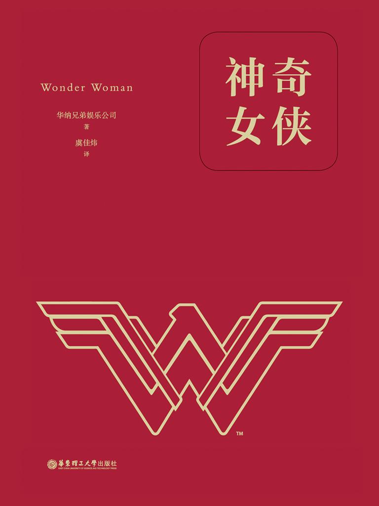 神奇女侠(经典中文版)