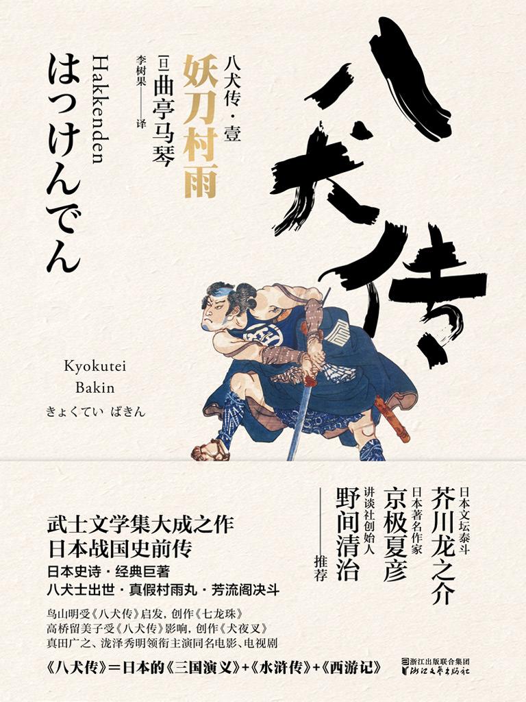 八犬传·壹 妖刀村雨