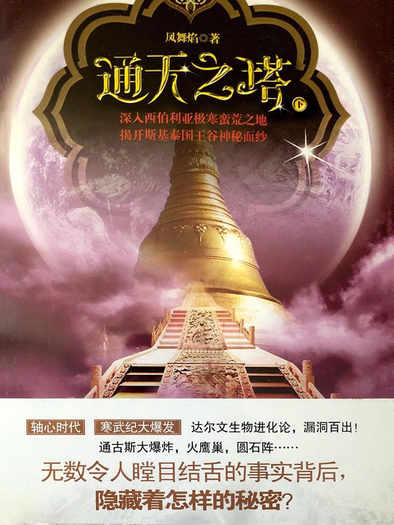 通天之塔 下(谜宝藏系列之三)