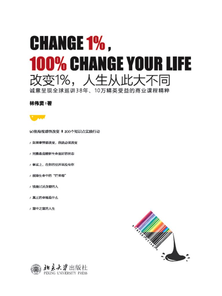 改变1%,人生从此大不同