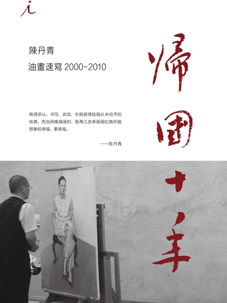 归国十年:油画速写(2000-2010)