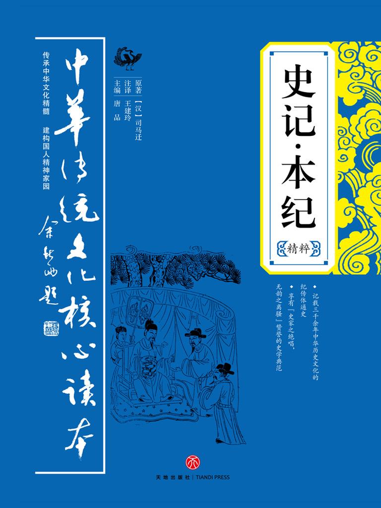 史记·本纪精粹(中华传统文化核心读本)