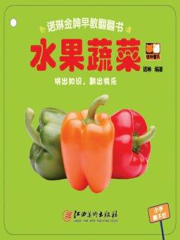诺琳金牌翻翻书:水果蔬菜